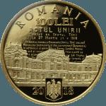 bnr monede centenar unirea cu basarabia